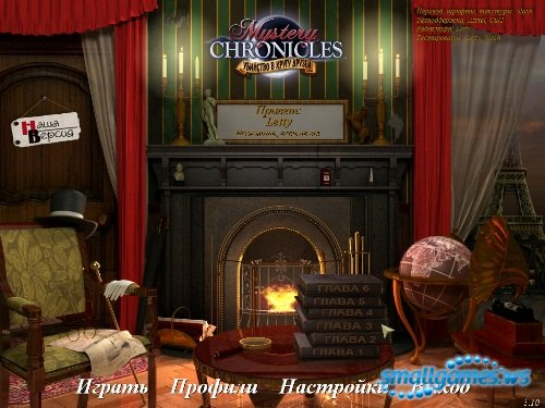 Mystery Chronicles: Murder Among Friends (русская версия)