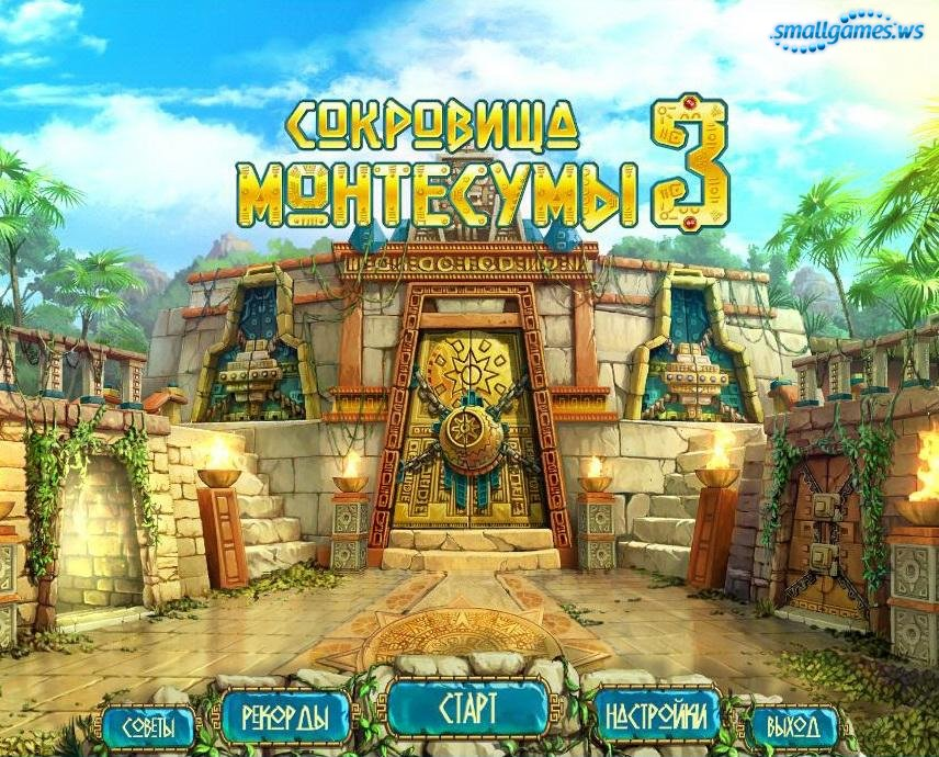 Ключ Для Сокровища Монтесумы 3