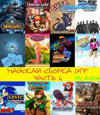 Майский сборник игр часть 4 (240x320)