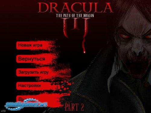 Дракула 3. Путь дракона. Часть 2