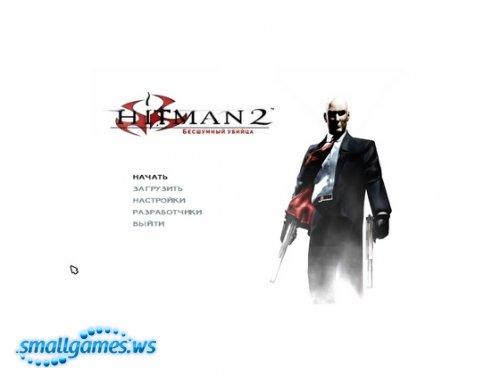 Hitman 2: Бесшумный убийца