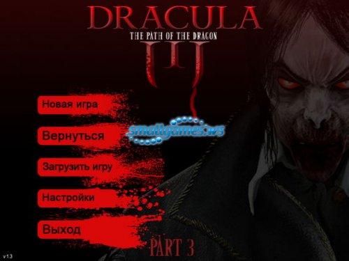 Дракула 3. Путь дракона. Часть 3