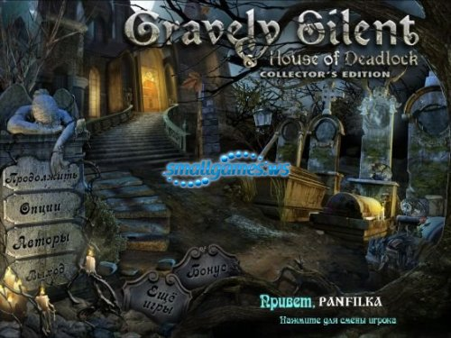 Gravely Silent: House of Deadlock CE (русская версия)