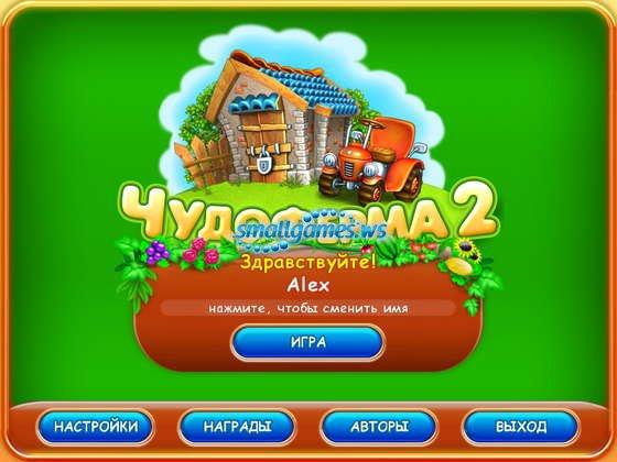 Ключ к игре Чудо ферма 2. Опрос пользователей.