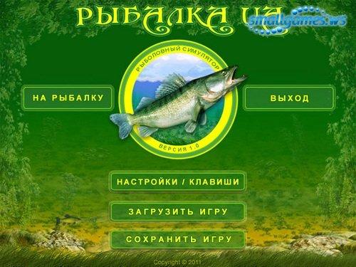 Рыбалка UA