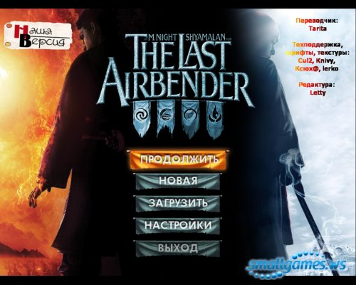 M. Night Shyamalan: The Last Airbender (русская версия)