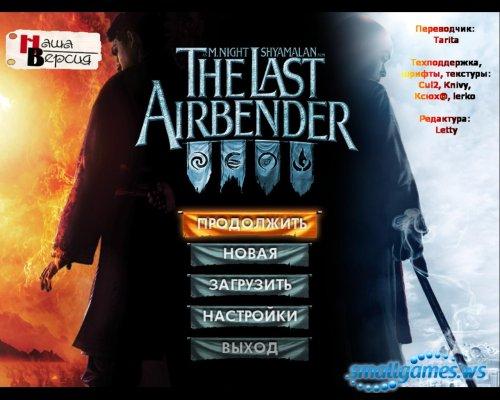 M. Night Shyamalan: The Last Airbender (русская версия)