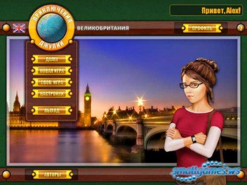 Приключения Джулии. Великобритания