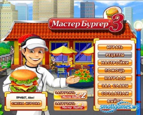 Мастер бургер 3