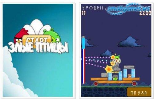 Злые Птицы (Angry Birds)