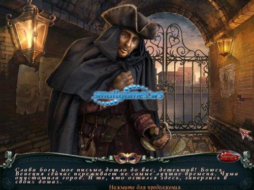 Grim Facade: Mystery of Venice CE (русская версия)