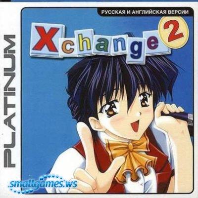 X-Change 2 (Школьный роман 2)