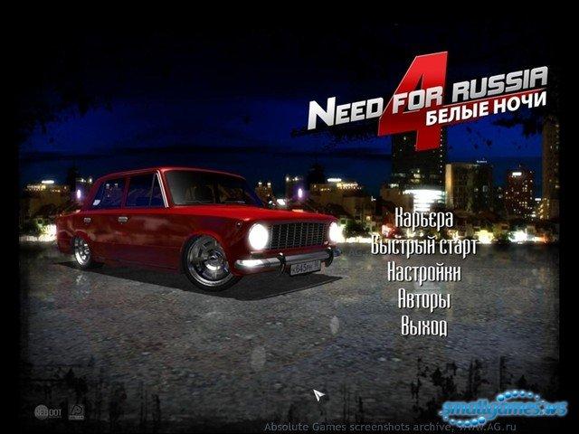 Need for russia 4: белые ночи (2011) скачать торрент бесплатно.