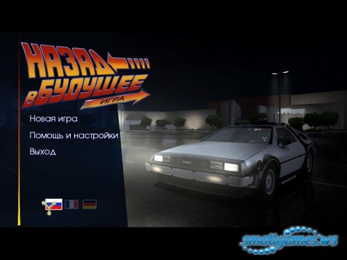 Back to the Future: Episode 5. OUTATIME (Русская версия)