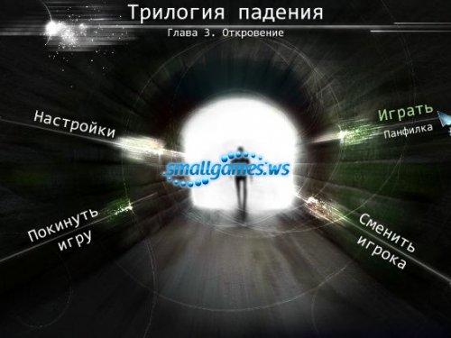 Трилогия падения. Глава 3. Откровение