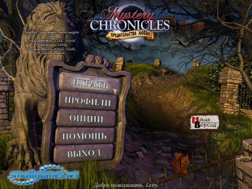 Mystery Chronicles: Betrayals of Love (русская версия)