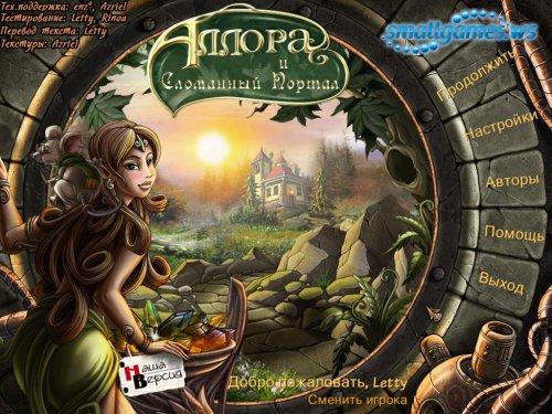 Allora and the Broken Portal (русская версия)