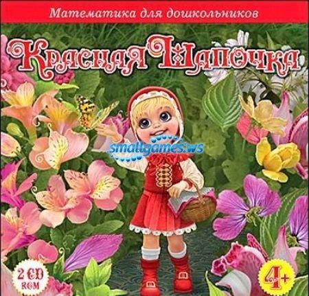Красная Шапочка. Математика для дошкольников