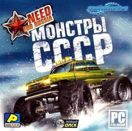 Need for Russia. Монстры СССР (2010/Новый Диск/RUS)