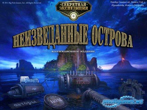 Секретная экспедиция 5: Неизведанные острова КИ