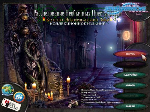 Paranormal Crime Investigations: Brotherhood of the Crescent Snake CE (русс ...