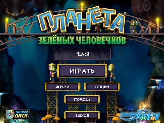 Игры человечки: играть бесплатно онлайн!
