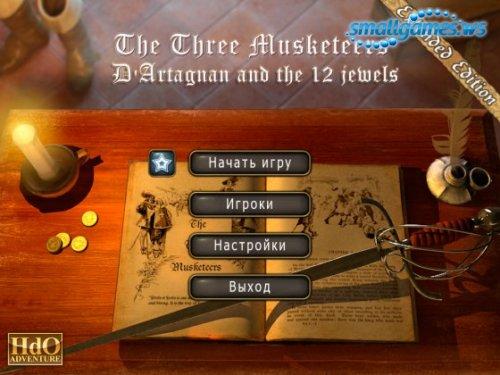 Три мушкетера. Д'Артаньян и 12 драгоценностей