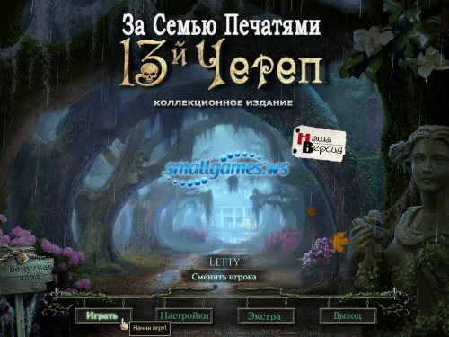 Mystery Case Files 7: 13th Skull Collectors Edition (русская версия)