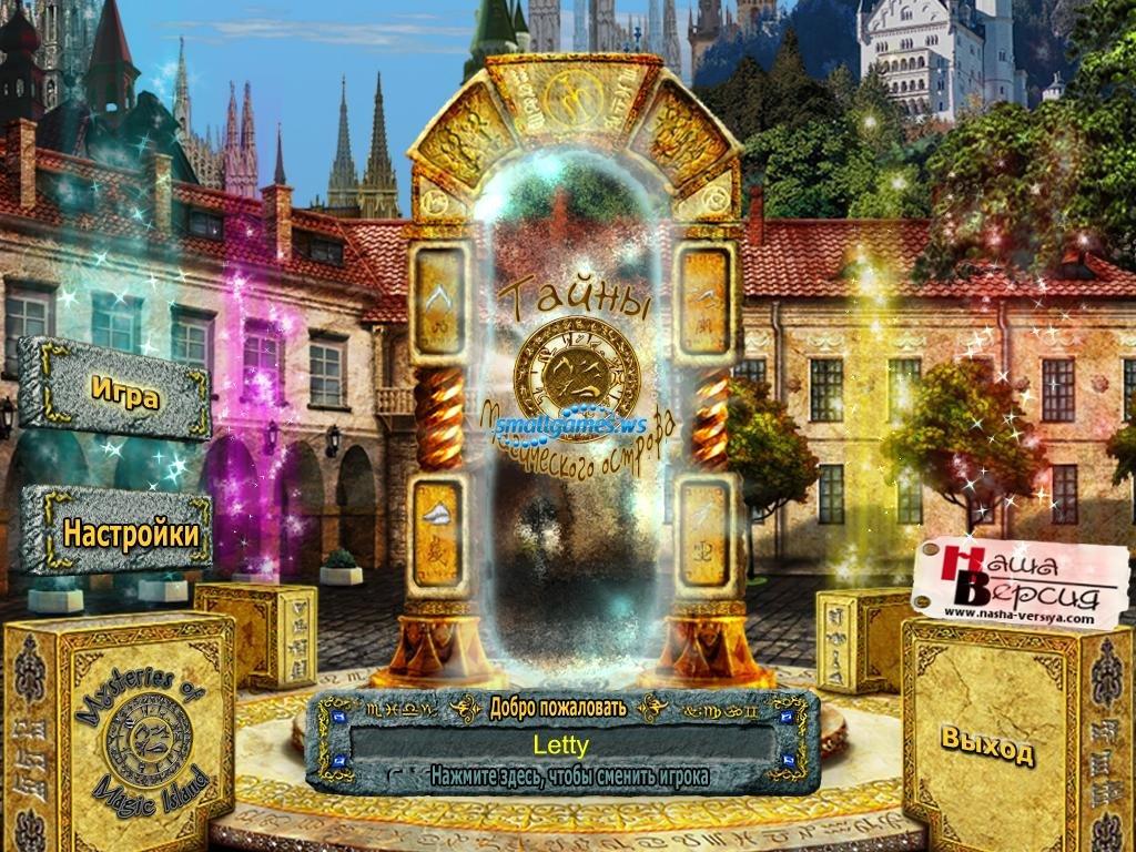 Пройдите все испытания Острова Магии и станьте Великим Волшебником в