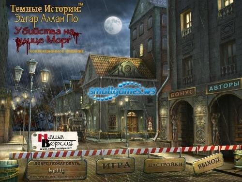 Dark Tales: Edgar Allan Poe. Murders in the Rue Morgue CE (русская версия)