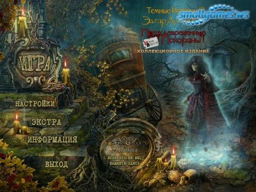 Dark Tales 3: Edgar Allan Poes Premature Burial CE (русская версия)