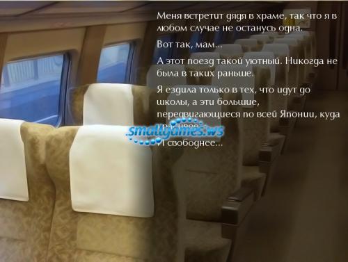[text] - A Summer Story (русская версия)