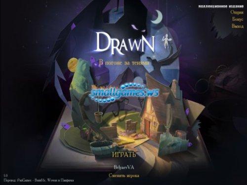 Drawn 3: В погоне за тенями. Коллекционное издание