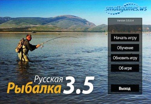 Русская рыбалка 3.5
