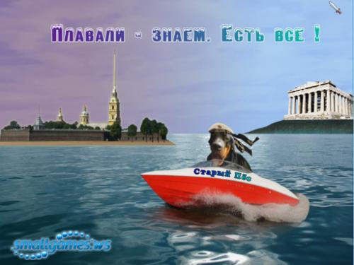 Одиссей. По морям, По волнам