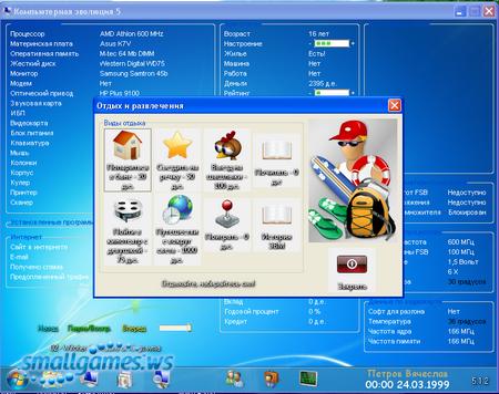 Компьютерная Эволюция 5