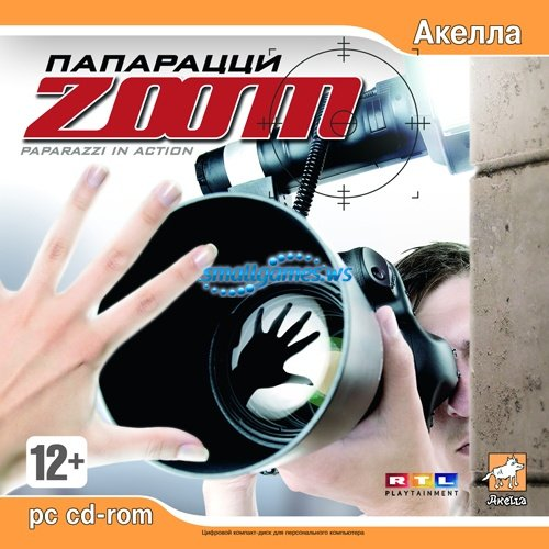 Папарацци / Zoom: Paparazzi in action