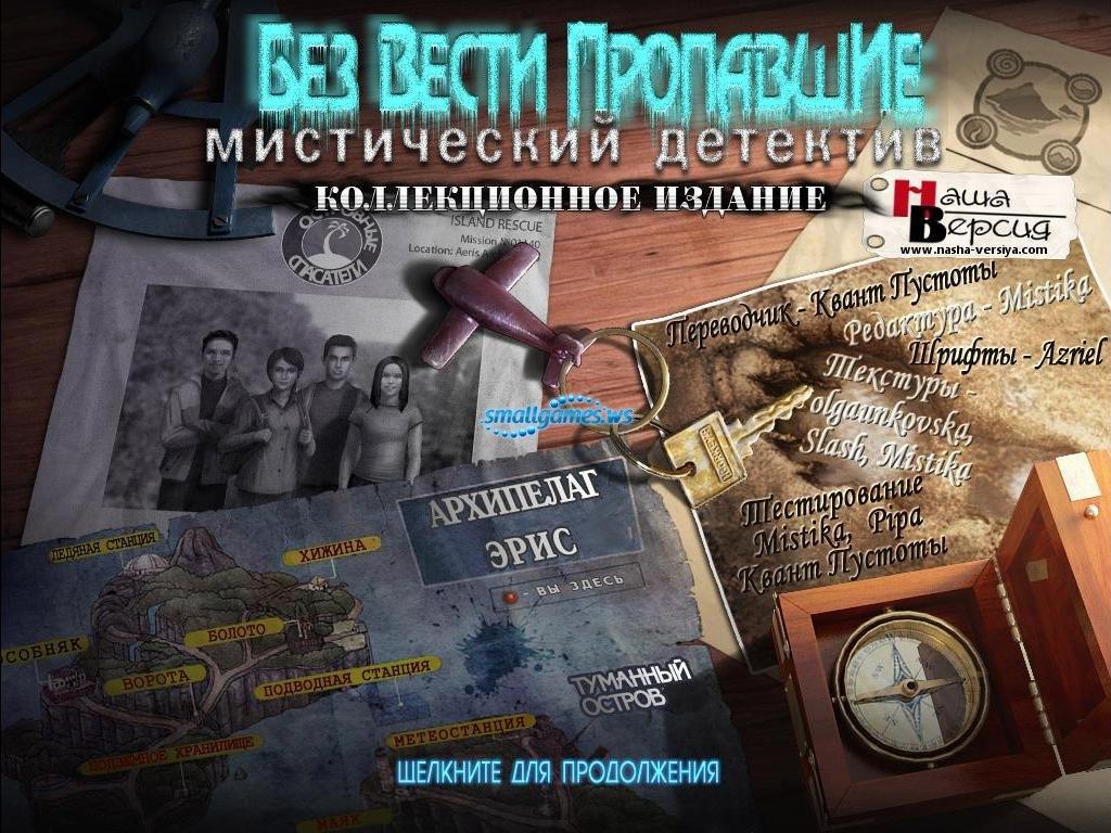 Флеш игры с русским переводом 6 фотография