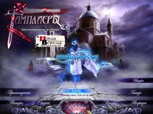 Hallowed Legends: The Templar Collectors Edition (русская версия)