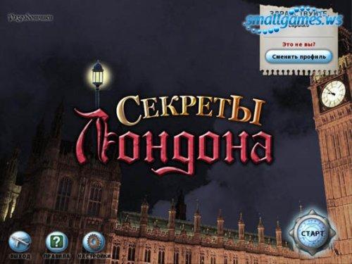Секреты Лондона