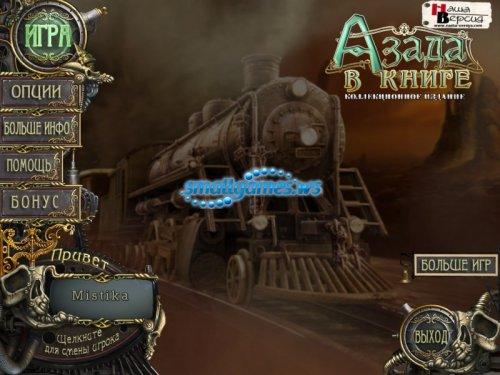 Azada 3: In Libro (русская версия)