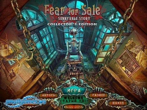 Страх на продажу 2: Санвилльская история (КИ)