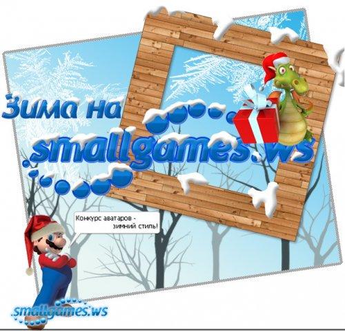 Голосование за победителя новогоднего конкурса 2012 (конкурс на лучший аватар)
