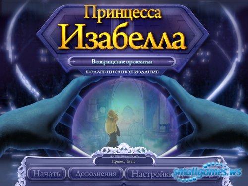 Принцесса Изабелла Возвращение проклятья. Коллекционное издание