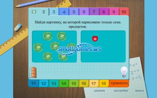 Сосчитайка. Математика. Часть 2