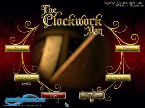 The Clockwork Man (русская версия)