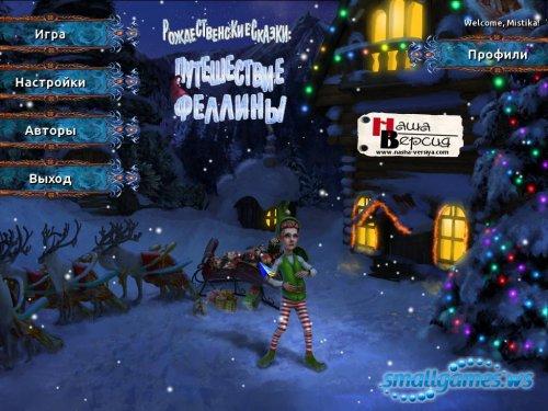 Рождественские сказки. Путешествие Феллины