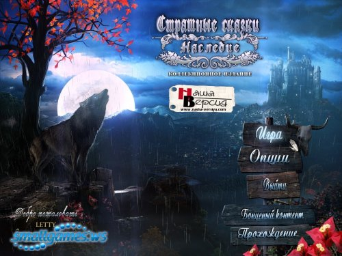 Grim Tales 2. The Legacy Collectors Edition (русская версия)