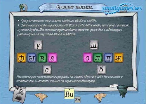 Бомбина: Клавиатурный тренажер для школьников