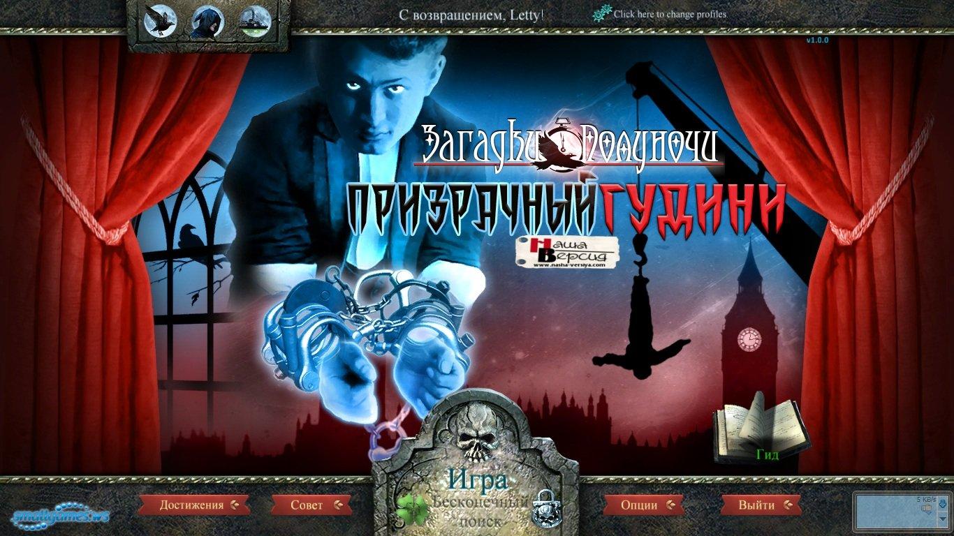 Midnight Mysteries 4: Haunted Houdini. Deluxe (???????